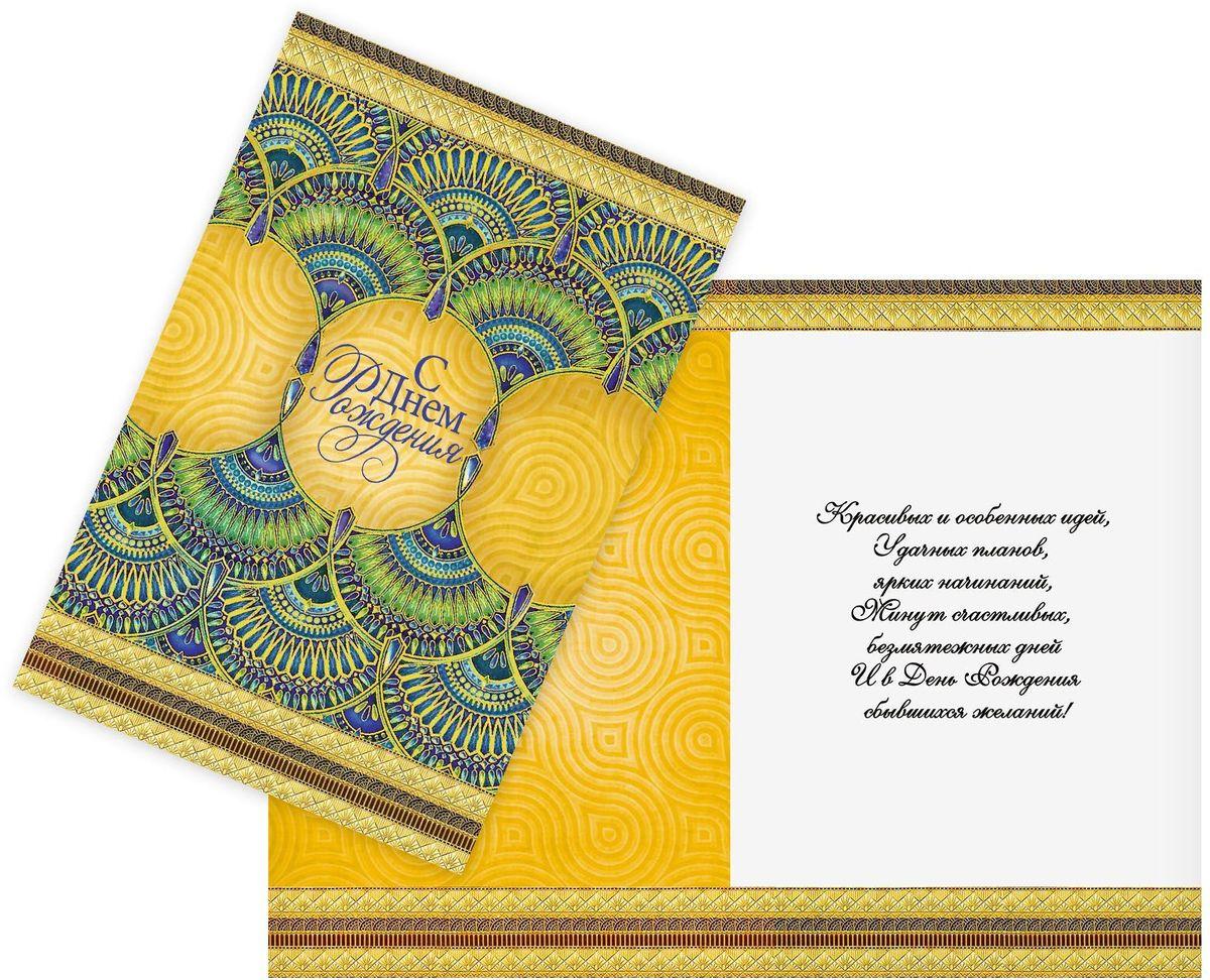 Открытка Дарите cчастье С днем рождения. Цветной орнамент, 12 х 18 см napura аэрозоль локальный для нормальной кожи energy pre 15 мл