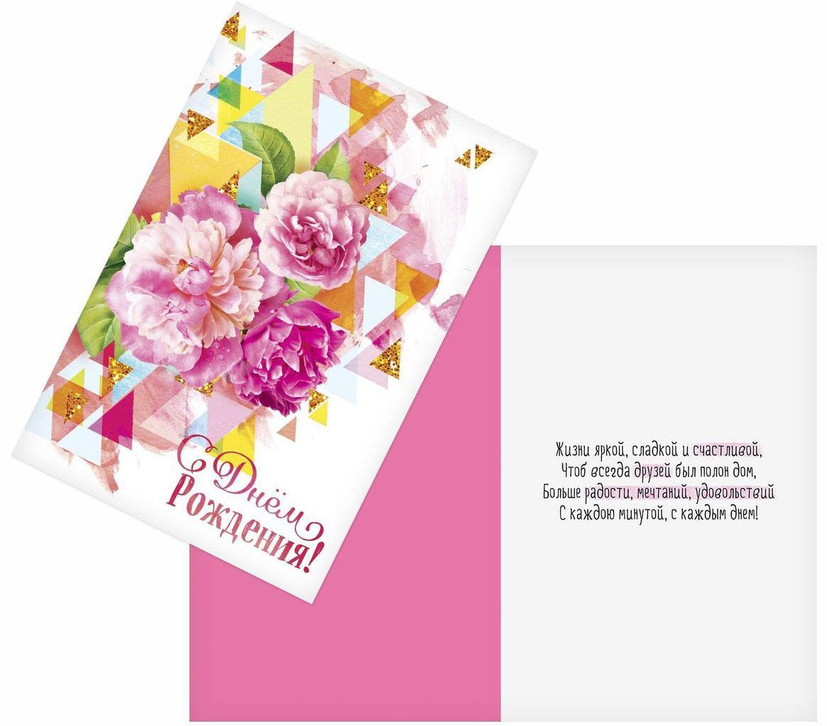 Озон открытки с днем рождения