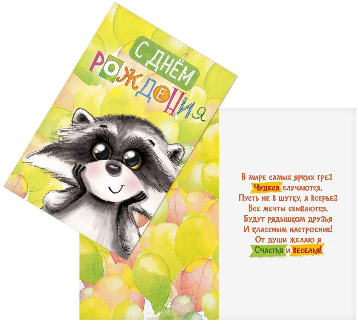 открытка на день рождения с енотом раскраска мини сценка