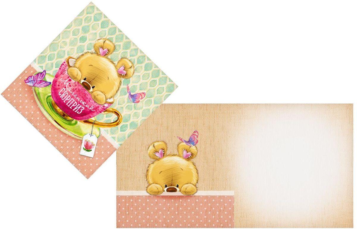 Открытка Дарите cчастье Маленький сюрприз, 7 х 7 см открытка дарите cчастье с праздником 9 мая 9 х 6 см