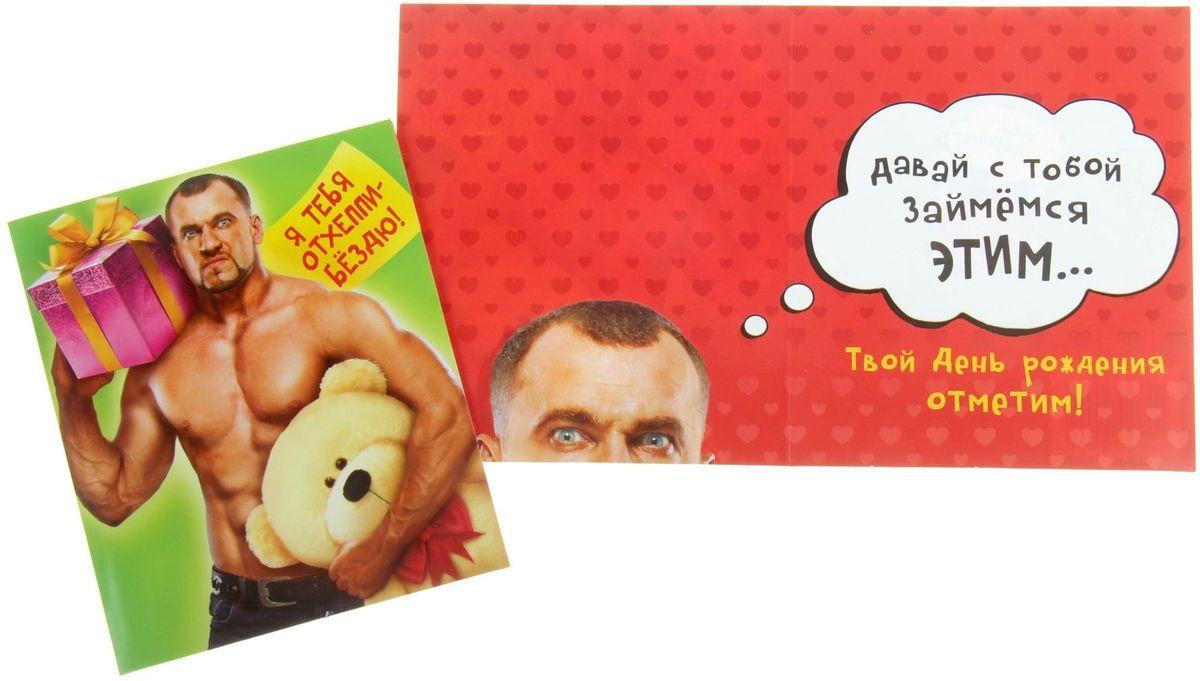 Открытка Дарите cчастье Я тебя отхеппибёздю, 12 х 14 см открытка дарите cчастье с праздником 9 мая 9 х 6 см