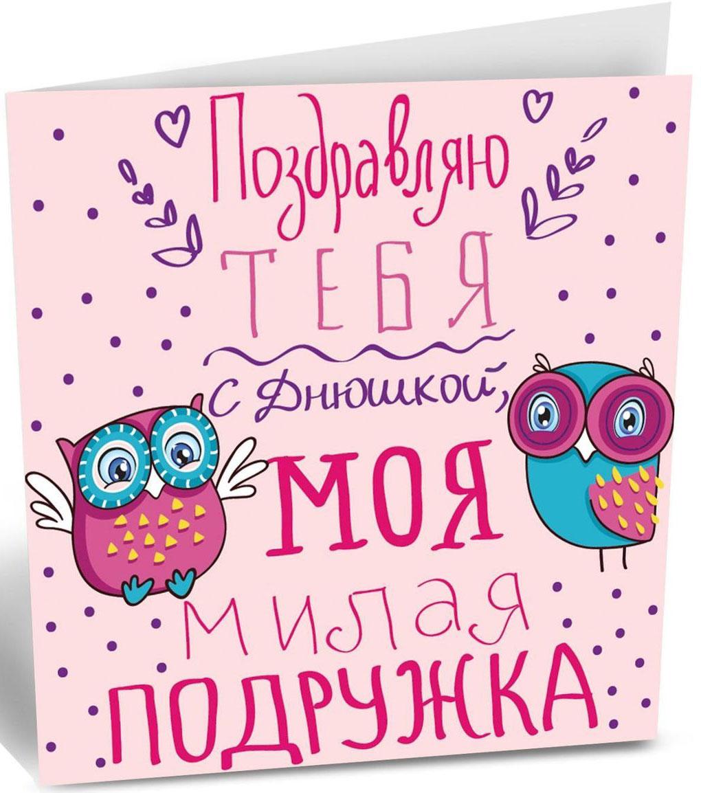 распечатать красивую открытку с днем рождения подруге пополнить гардероб любимой