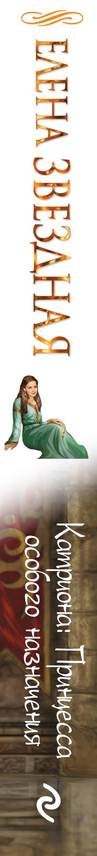 Катриона. Принцесса особого назначения