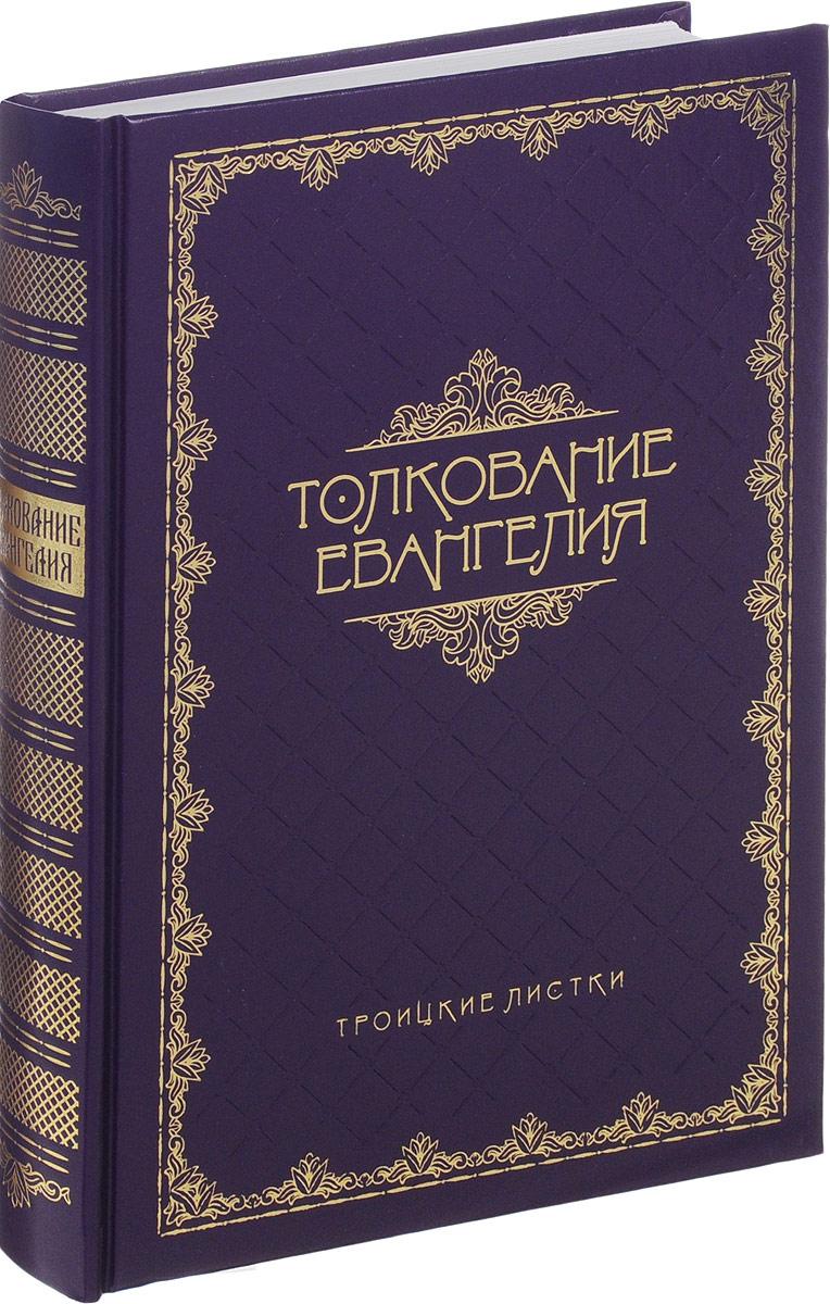 Толкование Евангелия свт василий великий послание к юношам о пользе греческих книг