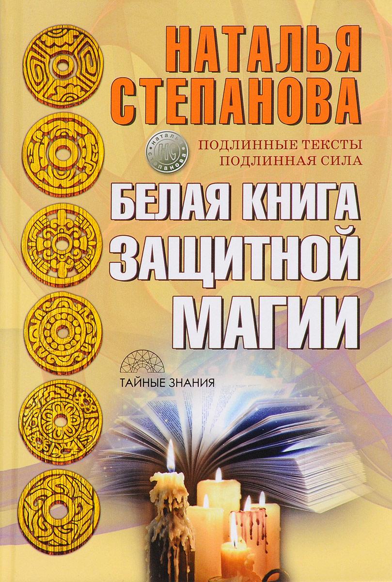 Наталья Степанова Белая книга защитной магии