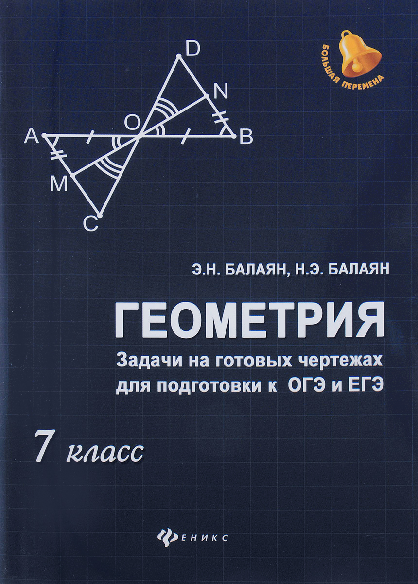 Э. Н. Балаян, Н. Э. Балаян Геометрия. Задачи на готовых чертежах для подготовки к ОГЭ и ЕГЭ. 7 класс балаян э геометрия 9 класс решебник к книге э н балаяна геометрия задачи на готовых чертежах для подготовки к огэ и егэ 7 9 классы