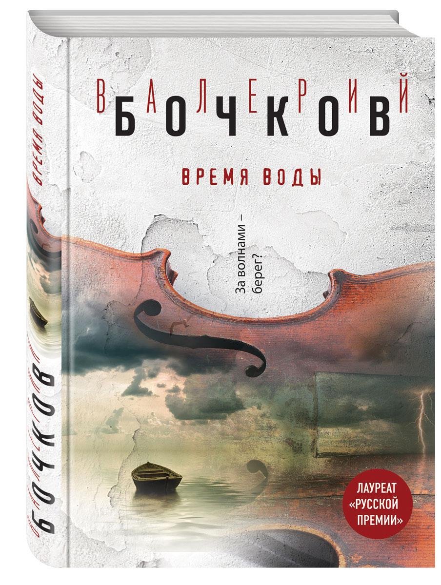 Бочков Валерий Борисович Время воды