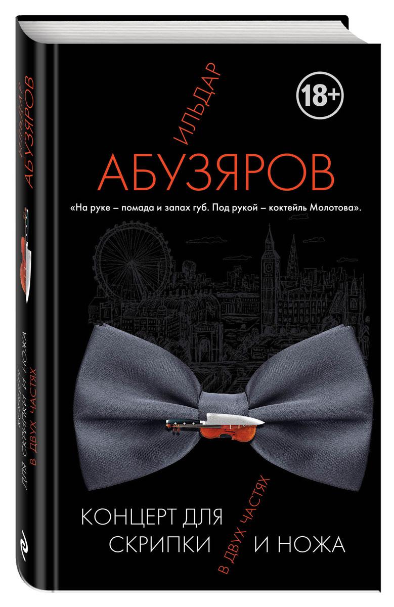 купить Ильдар Абузяров Концерт для скрипки и ножа в двух частях по цене 266 рублей