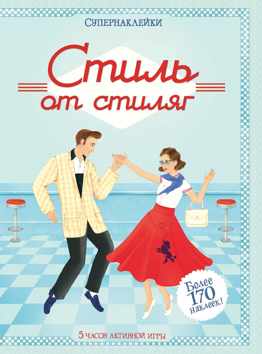 М. Каллис Стиль от стиляг