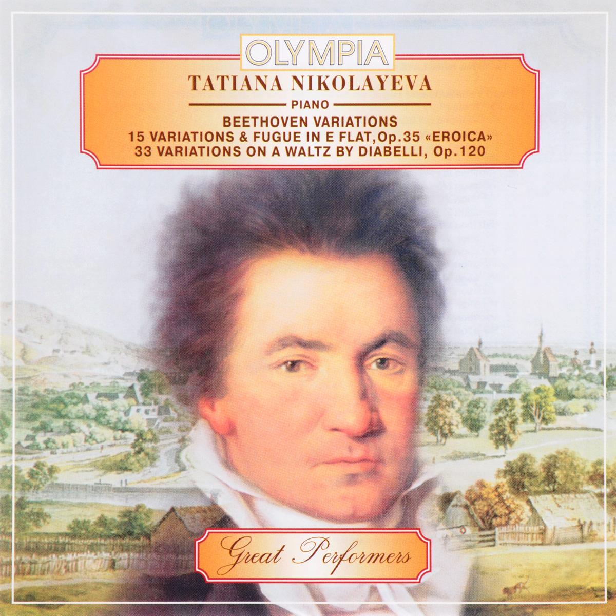 все цены на Татьяна Николаева Tatiana Nikolayeva. Beethoven. Variations онлайн