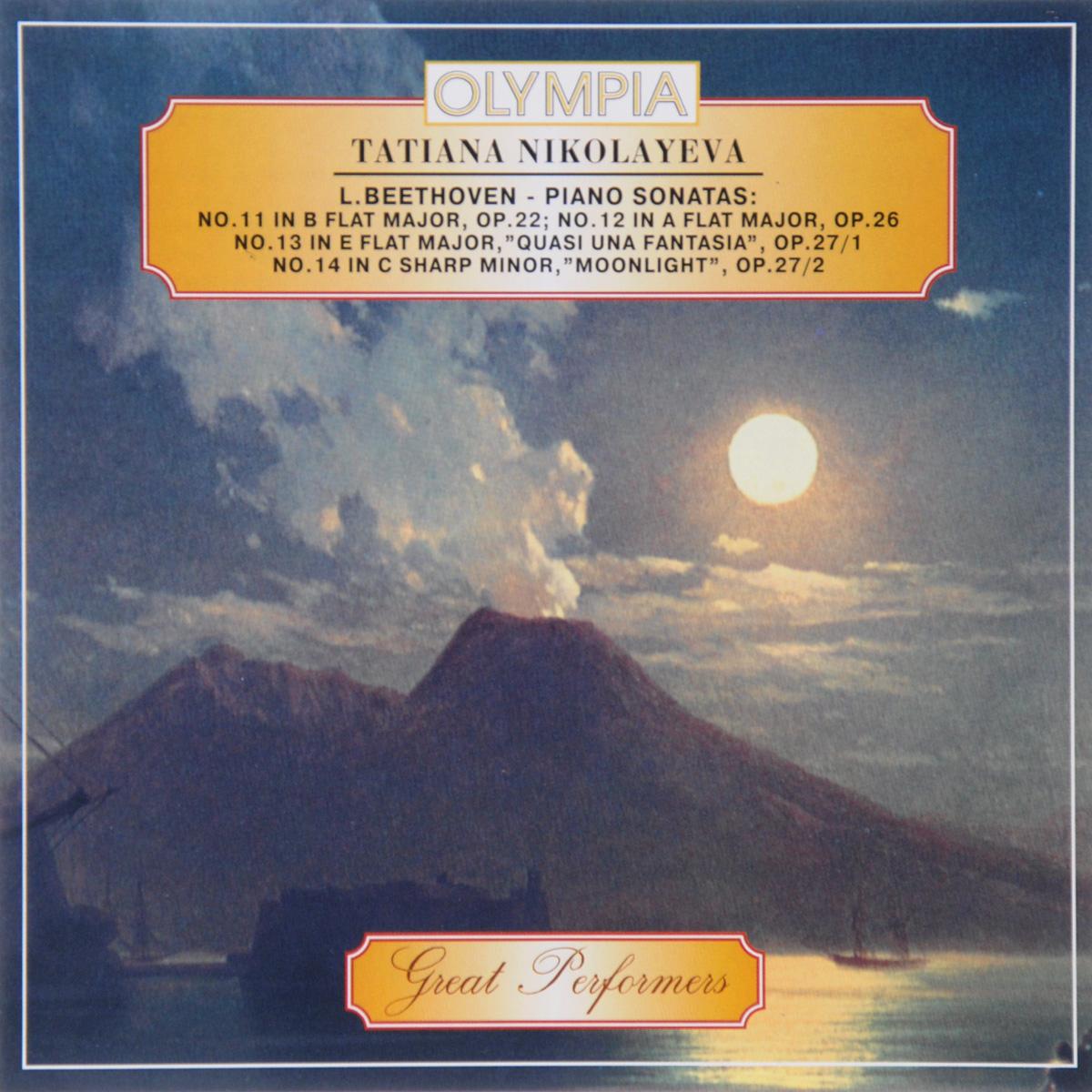все цены на Татьяна Николаева Tatiana Nikolayeva. L. Beethoven. Piano Sonatas: Nos. 11, 12, 13, 14 онлайн