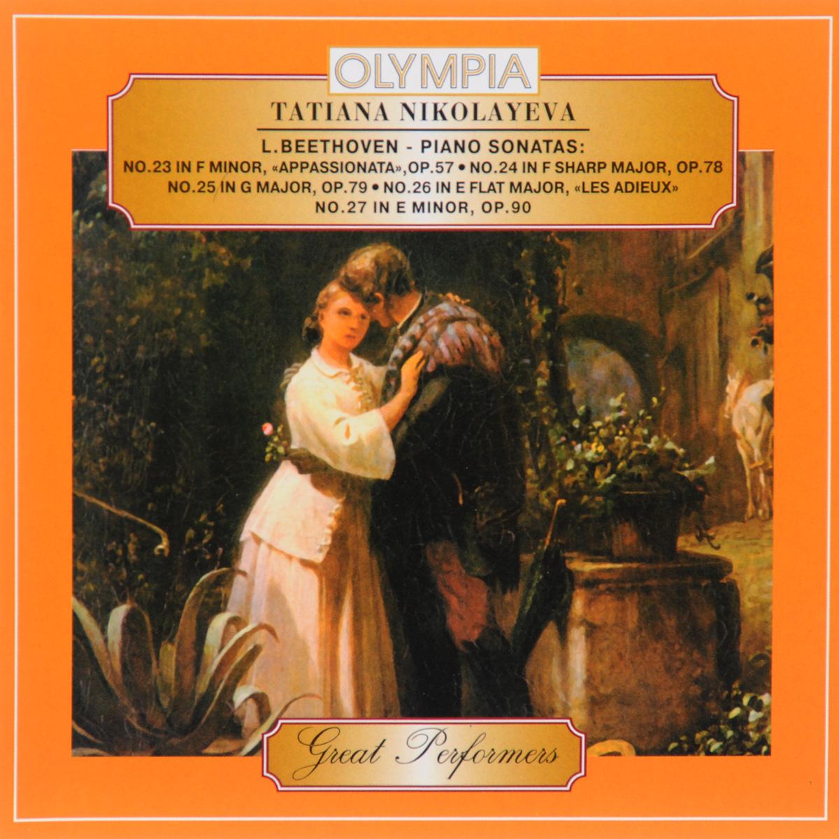 все цены на Татьяна Николаева Tatiana Nikolayeva. L.Beethoven. Piano Sonatas Nos. 23, 24, 25, 26, 27 онлайн