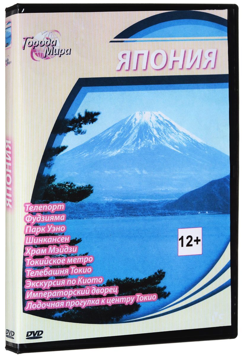 Города мира: Япония бротиган ричард экспресс токио монтана роман