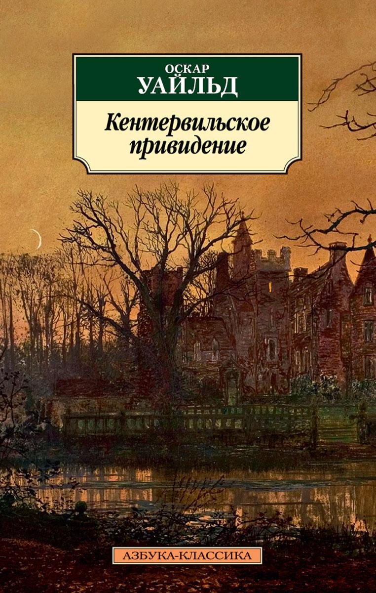 Оскар Уайльд Кентервильское привидение оскар уайльд сказки английских писателей кентервильское привидение