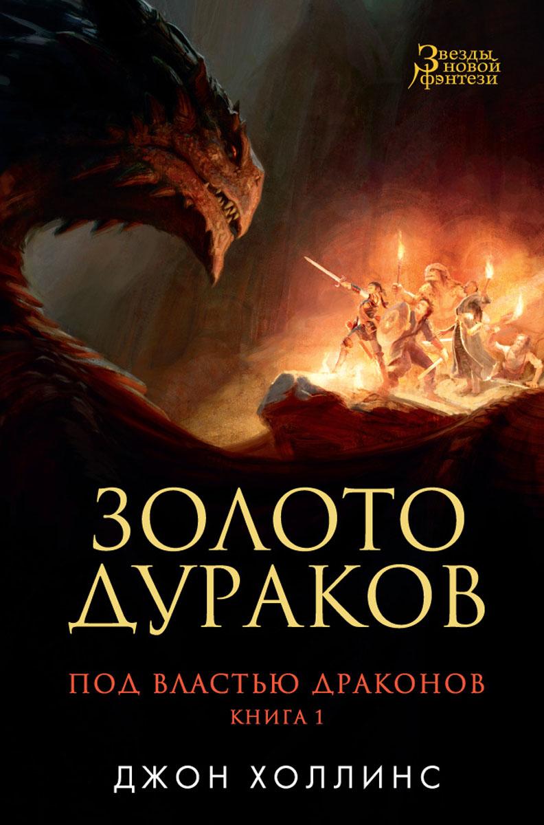 Джон Холлинс Под властью драконов. Книга 1. Золото дураков