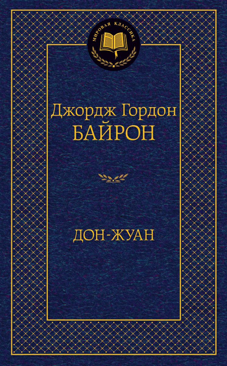 Джордж Гордон Байрон Дон-Жуан бенуа абте секреты д артаньяна книга 1 дон жуан из толедо мушкетер короля