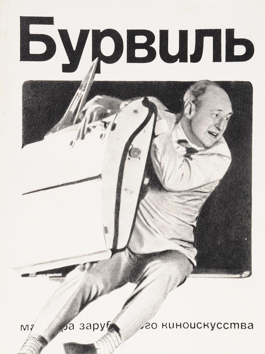 К. Клод Бурвиль