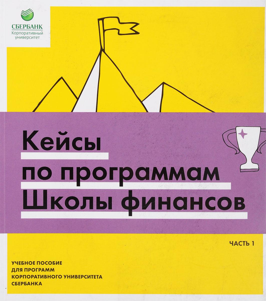 Агуреев Е.Ю., Щербакова О.Н. Кейсы по программам Школы финансов
