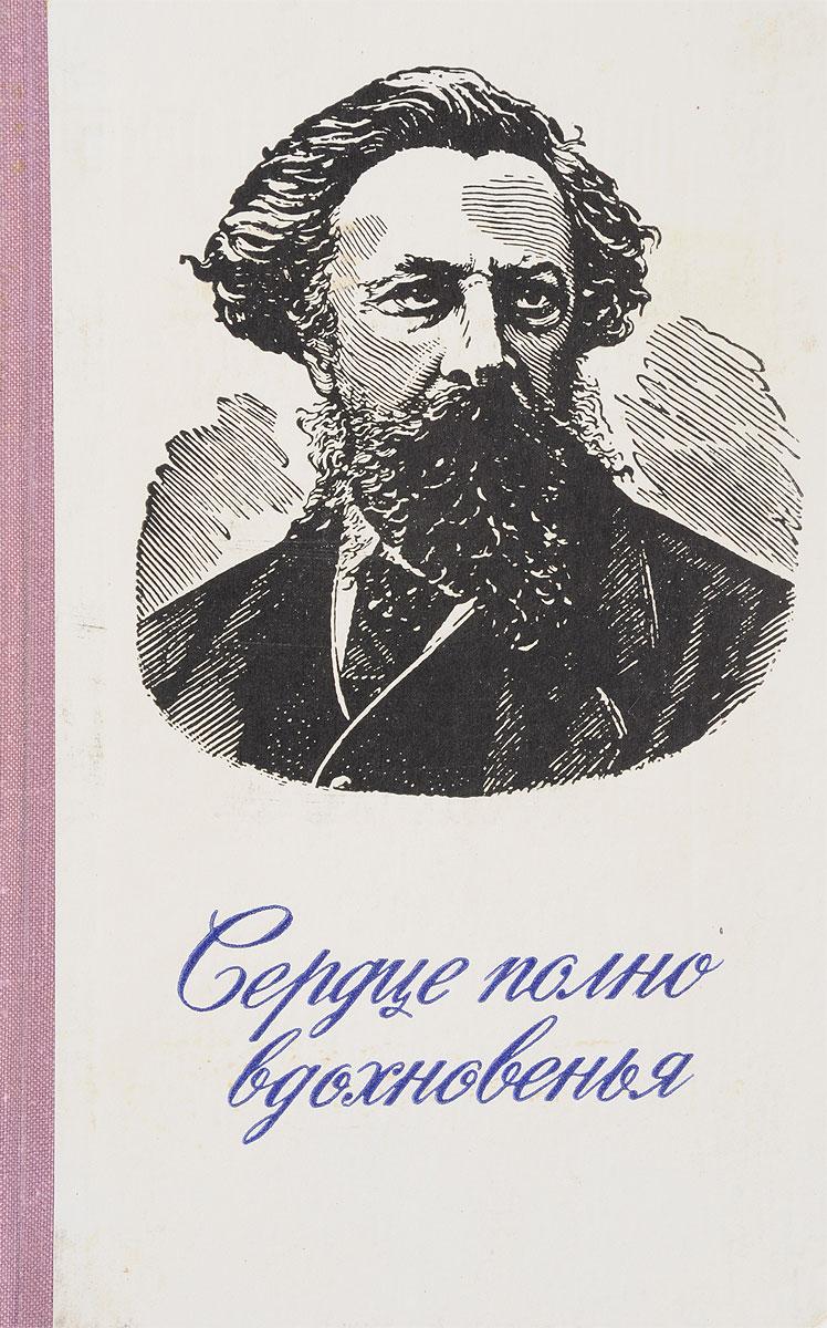 Г.И. Стафеев Сердце полно вдохновенья. Жизнь и творчество А.К. Толстого сердце полно вдохновенья