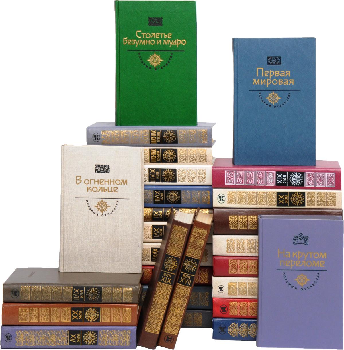 История отечества в романах, повестях, документах (комплект из 27 книг)