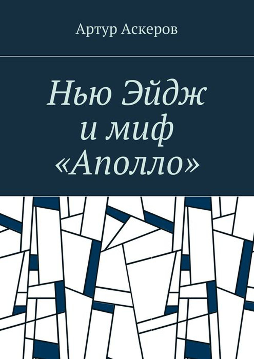 Нью Эйдж и миф «Аполло»
