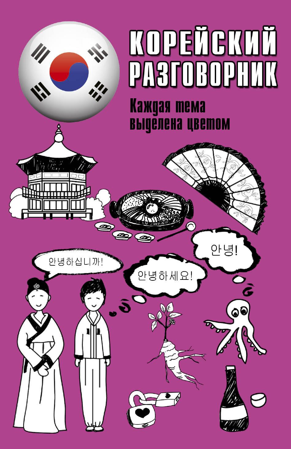 Чун Ин Сун; Погадаева Анастасия Викторовна Корейский разговорник