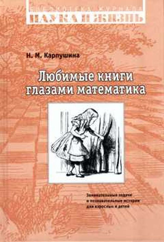 Н. М. Карпушина Любимые книги глазами математика. Занимательные задачи и познавательные истории для взрослых и детей