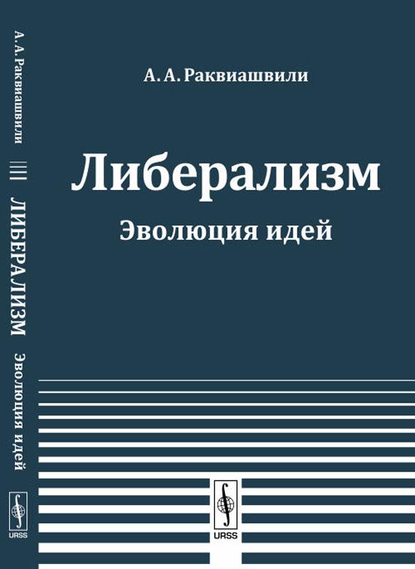 А .А. Раквиашвили Либерализм. Эволюция идей