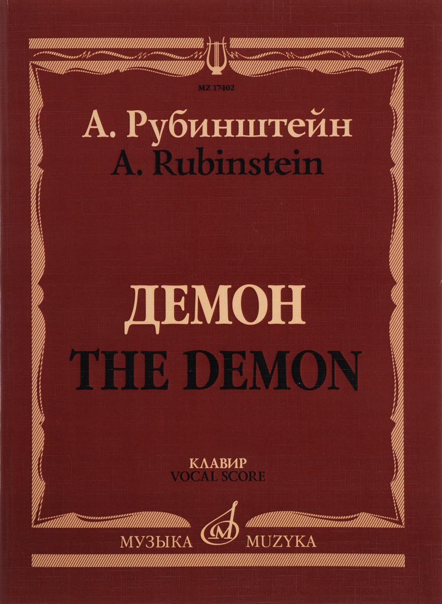 Антон Рубинштейн Рубинштейн. Демон. Опера в 3 действиях, 7 картинах. Клавир