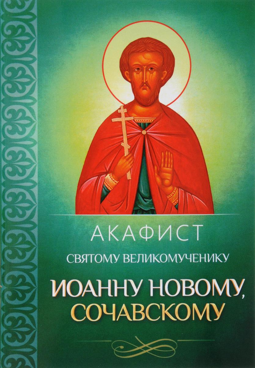 Акафист Святому великомученику Иоанну Новому, Сочавскому сборник житие и акафист святому апостолу и евангелисту иоанну богослову