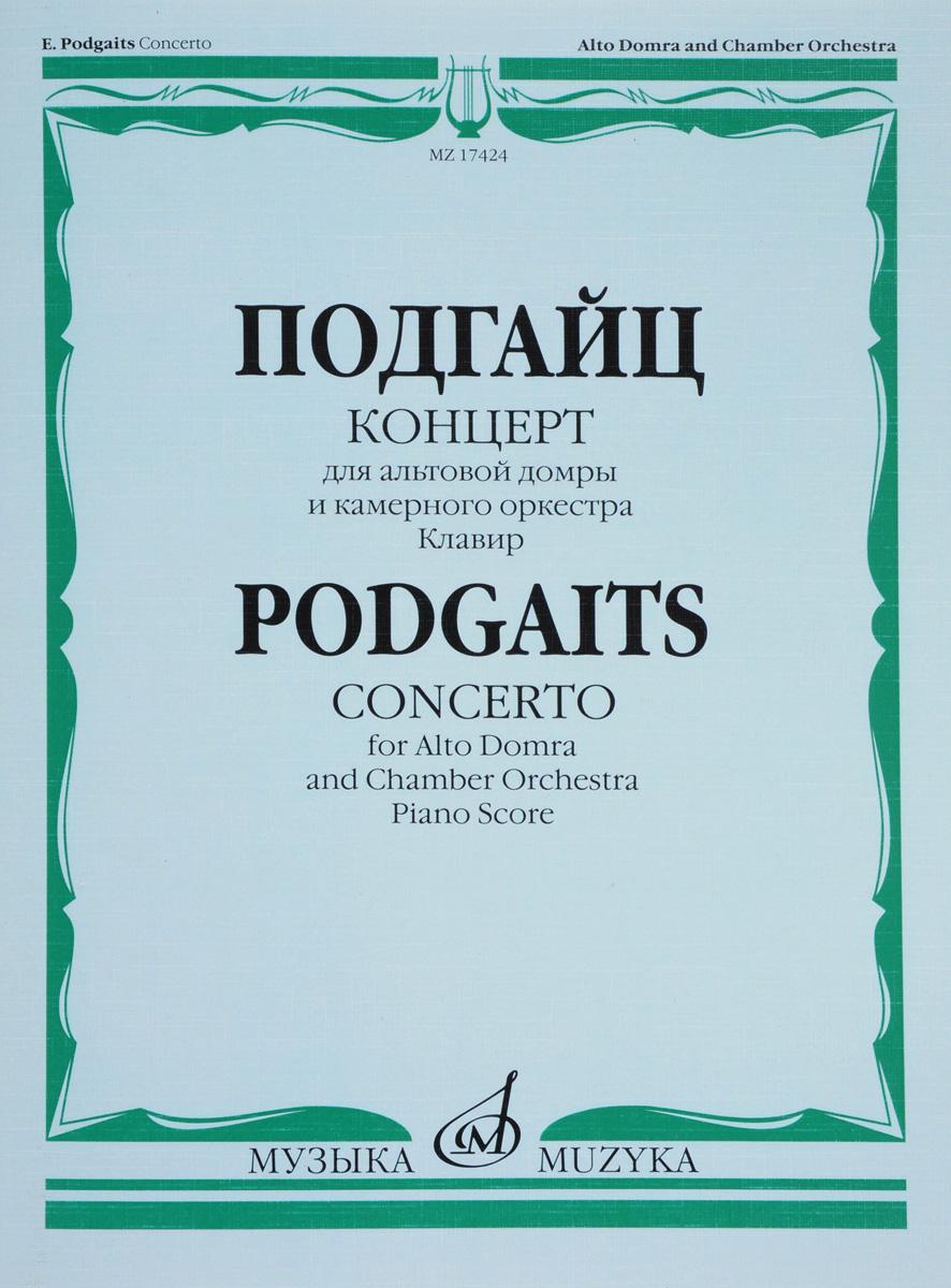 Е. И. Подгайц Подгайц. Концерт для альтовой домры и камерного оркестра. Клавир