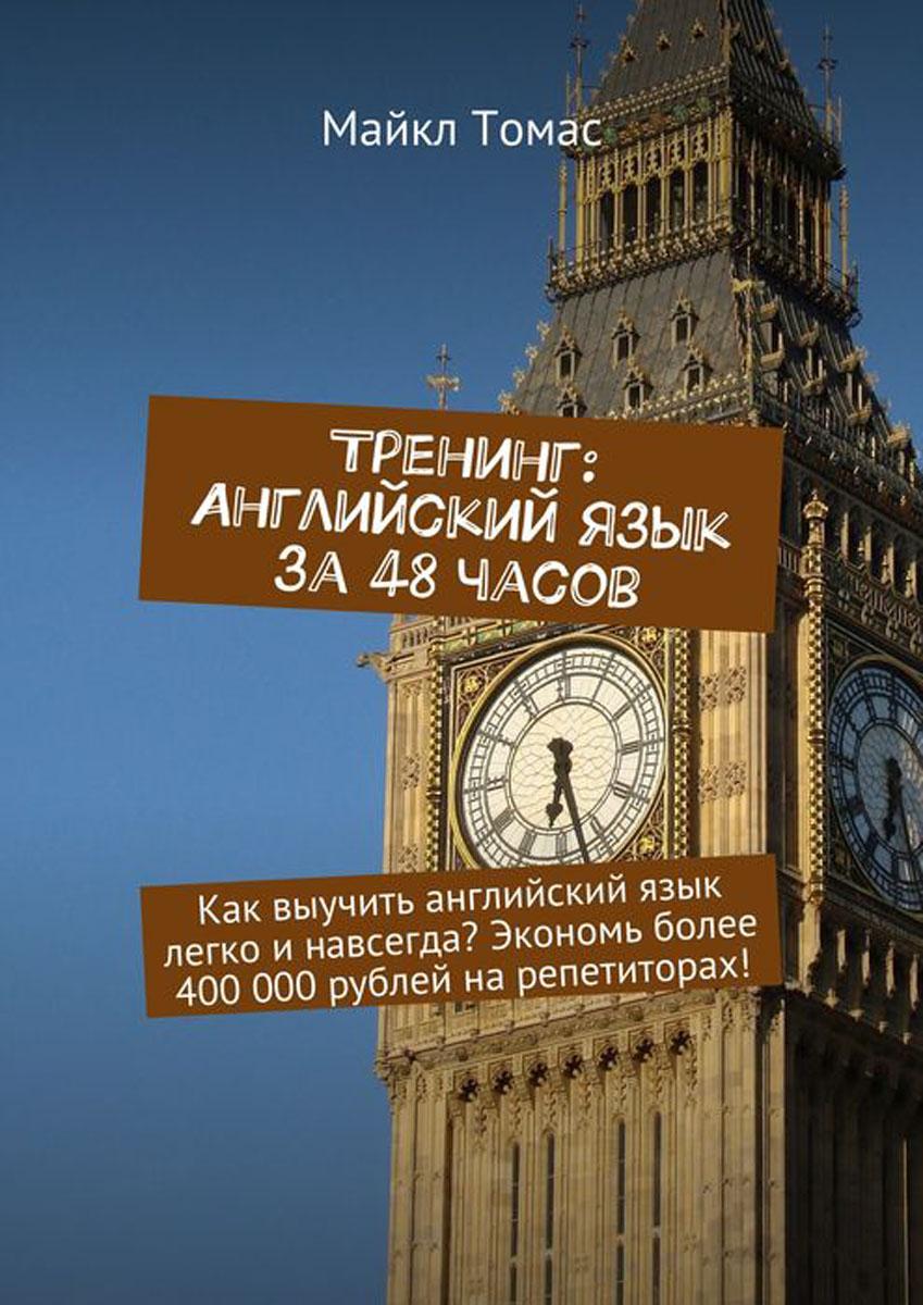 Тренинг: Английский язык за 48 часов. Как выучить английский язык легко и навсегда? Экономь более 400 000 рублей на репетиторах!