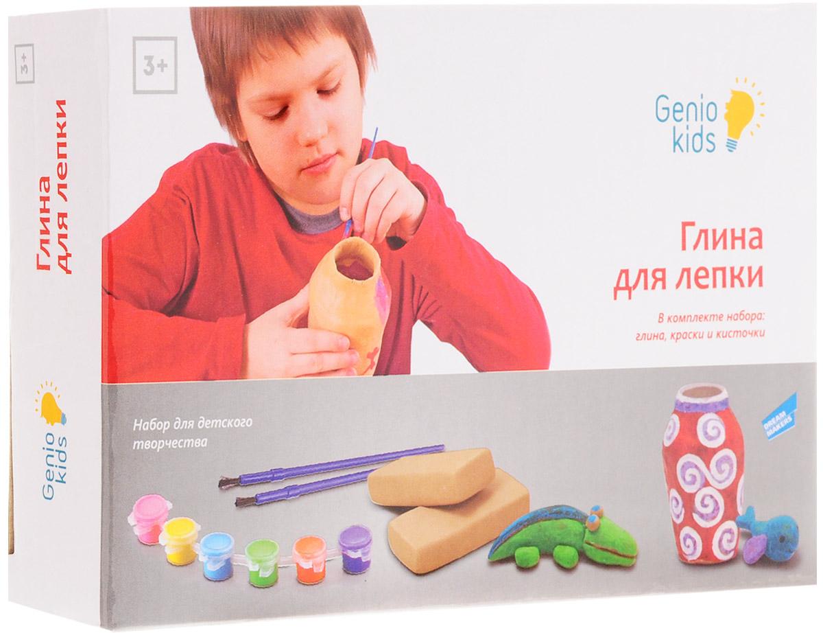 Genio Kids Набор для творчества Глина для лепки набор для лепки genio kids готовим пиццу