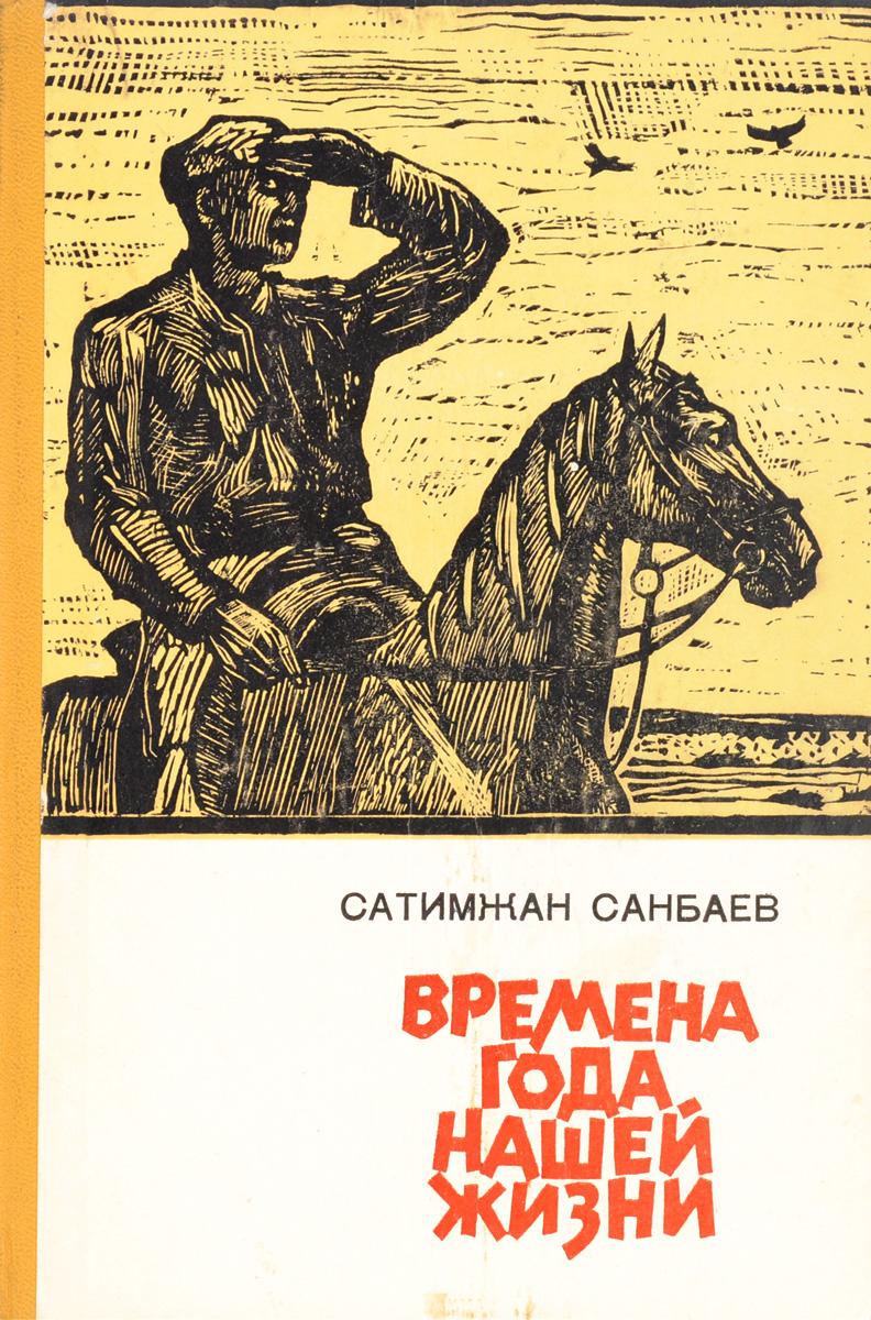 С. Санбаев Времена года нашей жизни