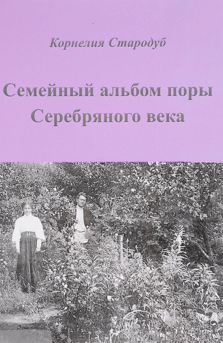 Корнелия Стародуб Семейный альбом поры Серебряного века