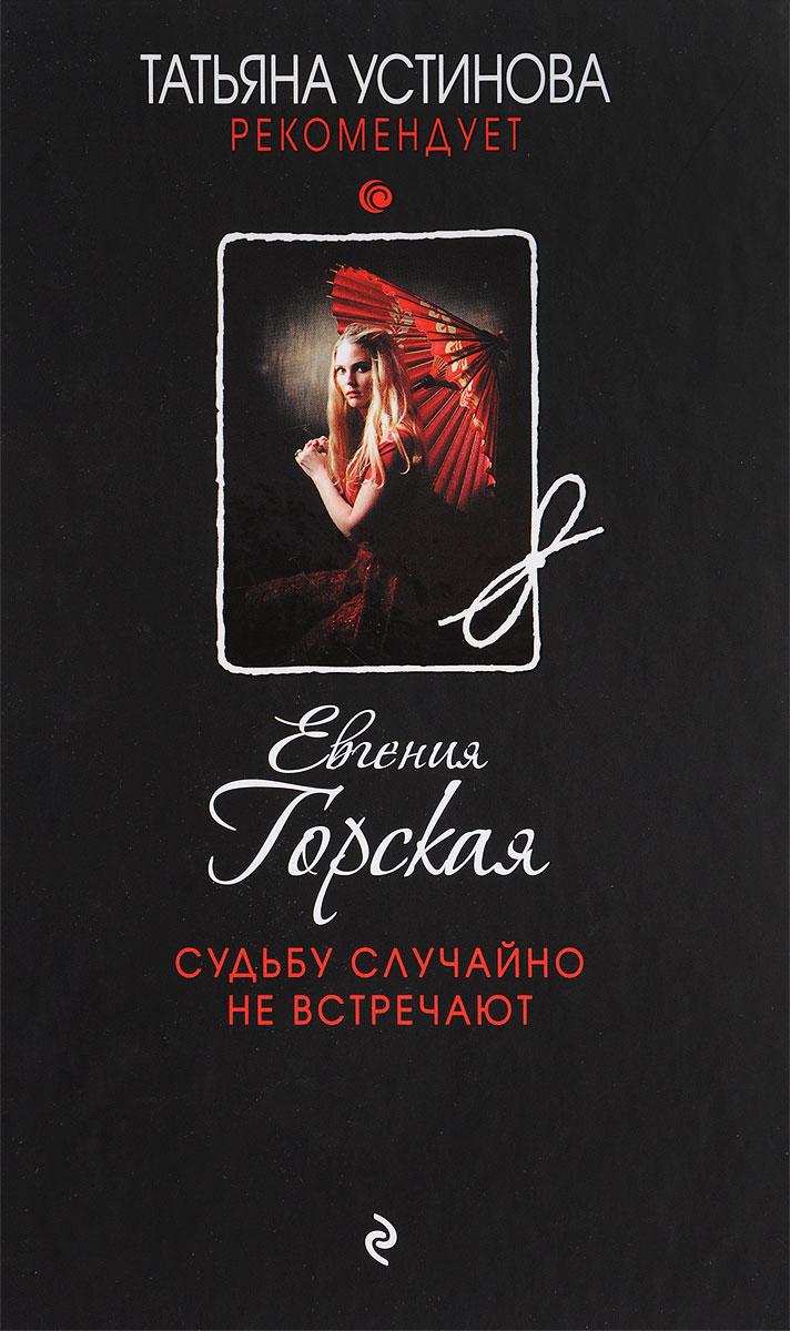 Татьяна Устинова Судьбу случайно не встречают