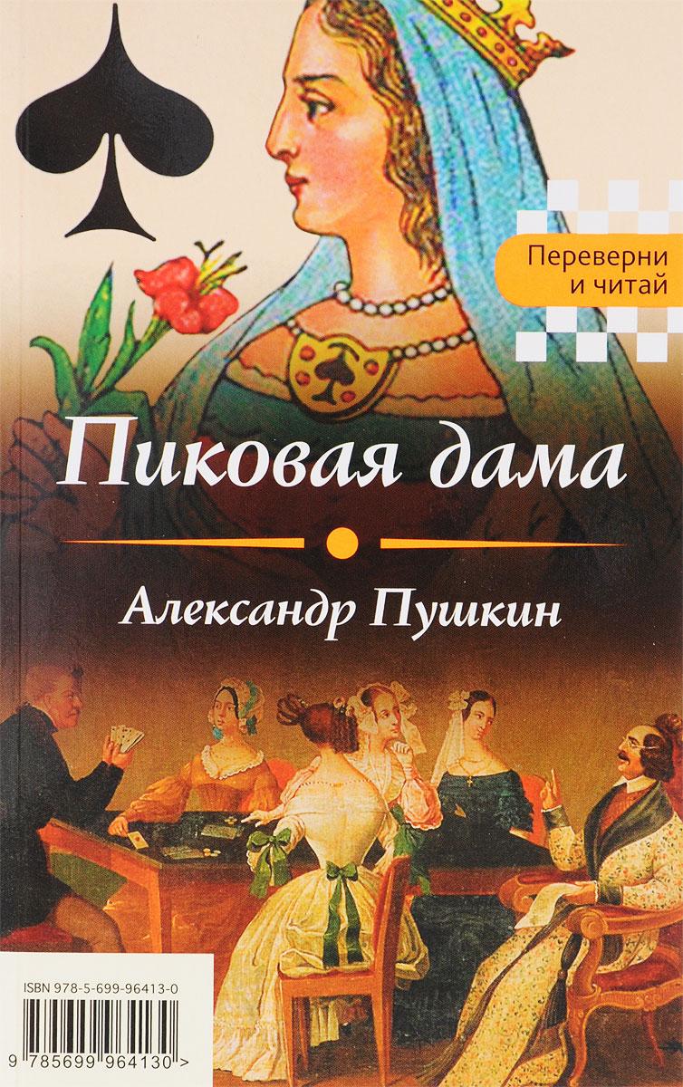 Александр Пушкин Пиковая дама. Игрок