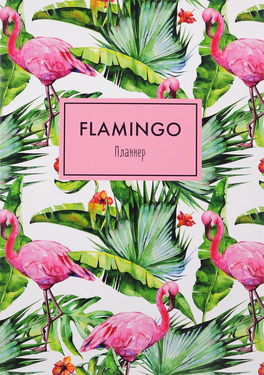 Блокнот-планнер. Mindfulness. Фламинго (формат А4, на скобе, зелёная обложка) блокнот mindfulness фламинго формат а5 на скобе фламинго в тропиках арте