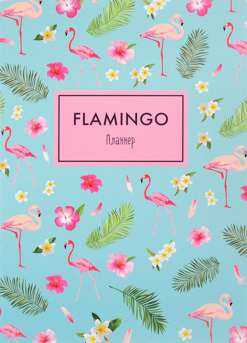 Блокнот-планнер. Mindfulness. Фламинго (формат А4, на скобе, голубая обложка) блокнот mindfulness фламинго формат а5 на скобе фламинго в тропиках арте