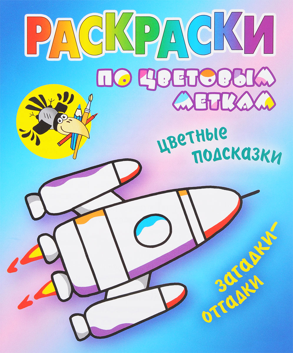 Даниил Колодинский Ракета. Раскраска цены онлайн