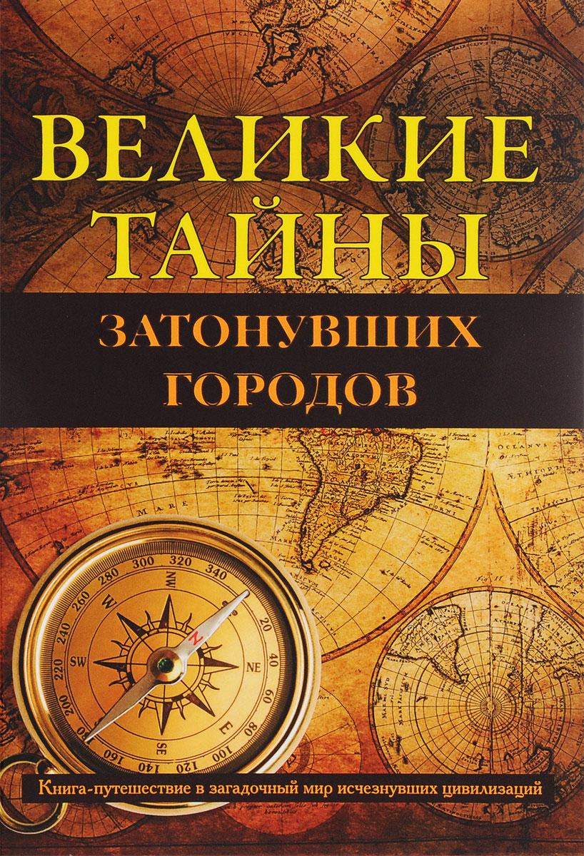 Александр Белецкий Великие тайны затонувших городов