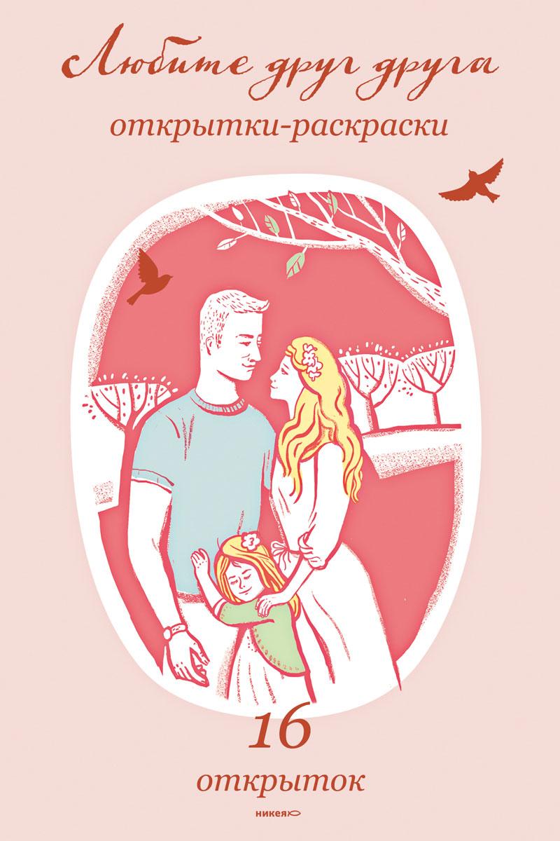 Любите друг друга. Открытки-раскраски рождественские открытки раскраски 16 открыток
