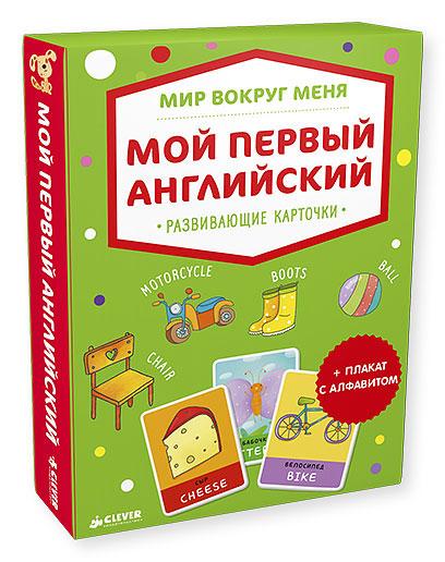 Мир вокруг меня. Мой первый английский. Развивающие карточки (+ плакат) мой мир 100 слов развивающие карточки и плакат с буквами