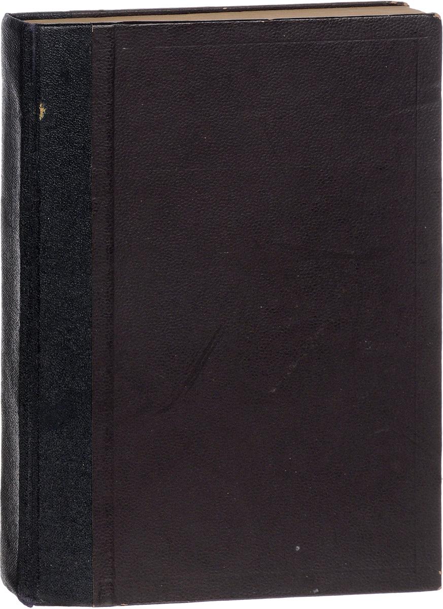 Эхо. Иллюстрированный альманах иностранной литературы, №1, 1924