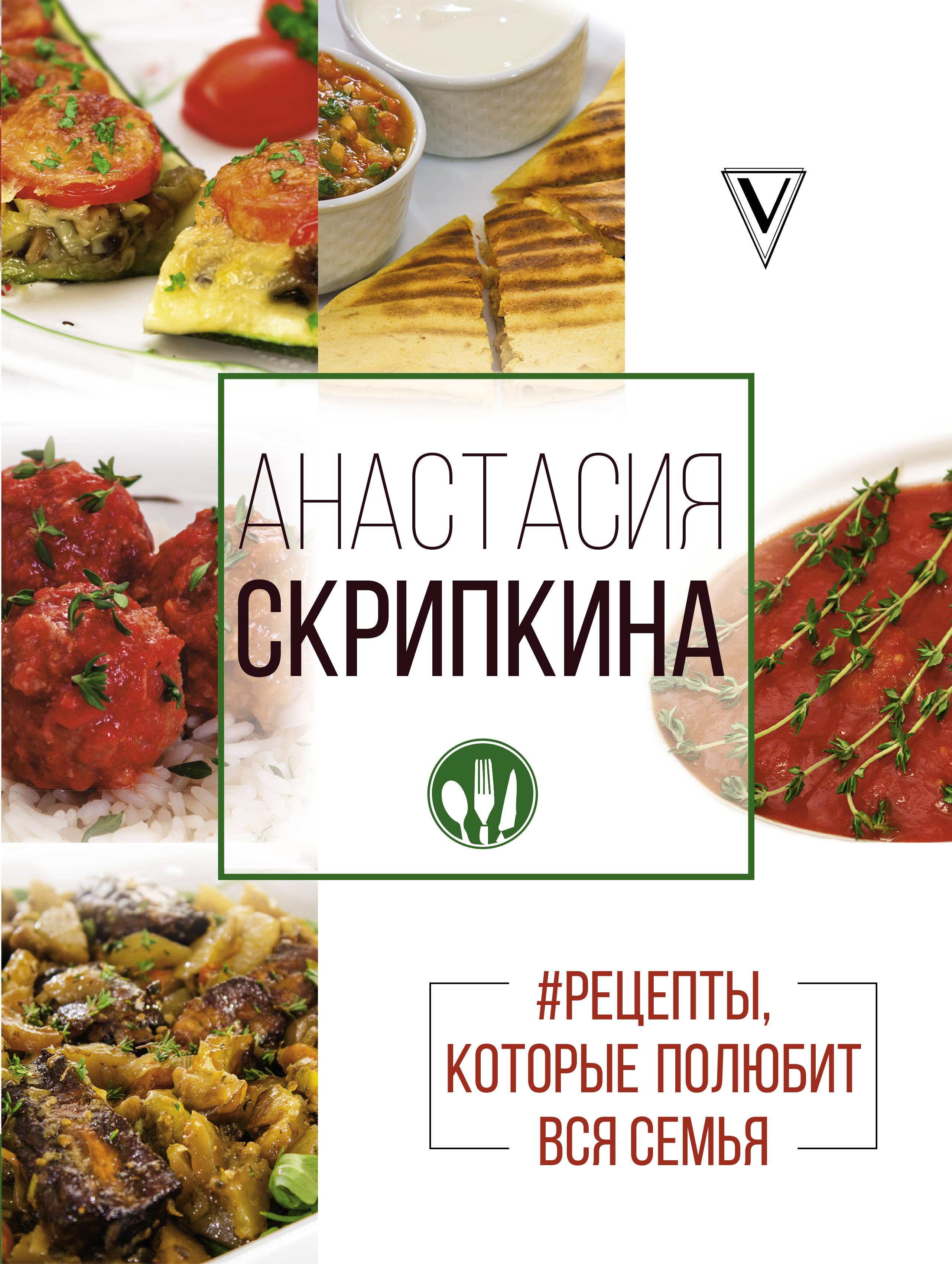 Анастасия Скрипкина #Рецепты, которые полюбит вся семья. Вторые блюда