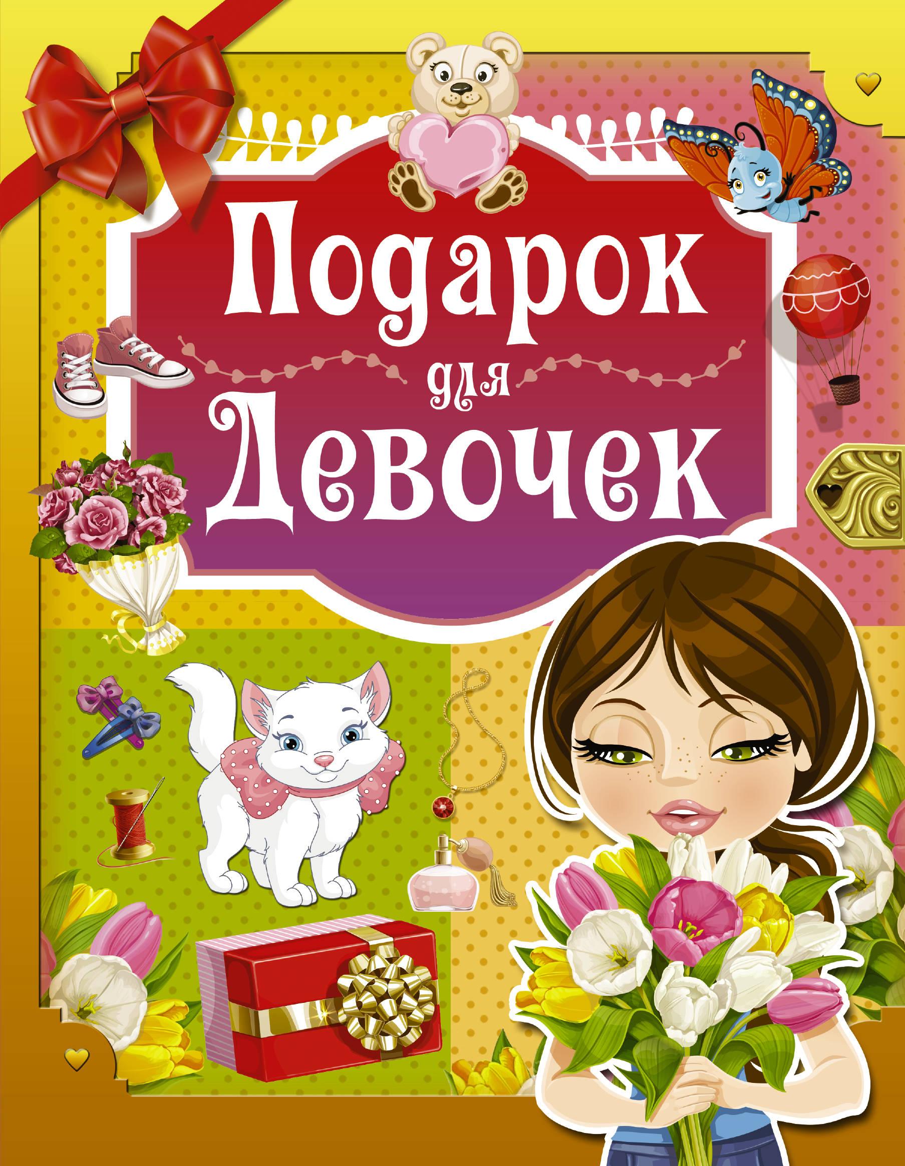И. М. Попова Подарок для девочек