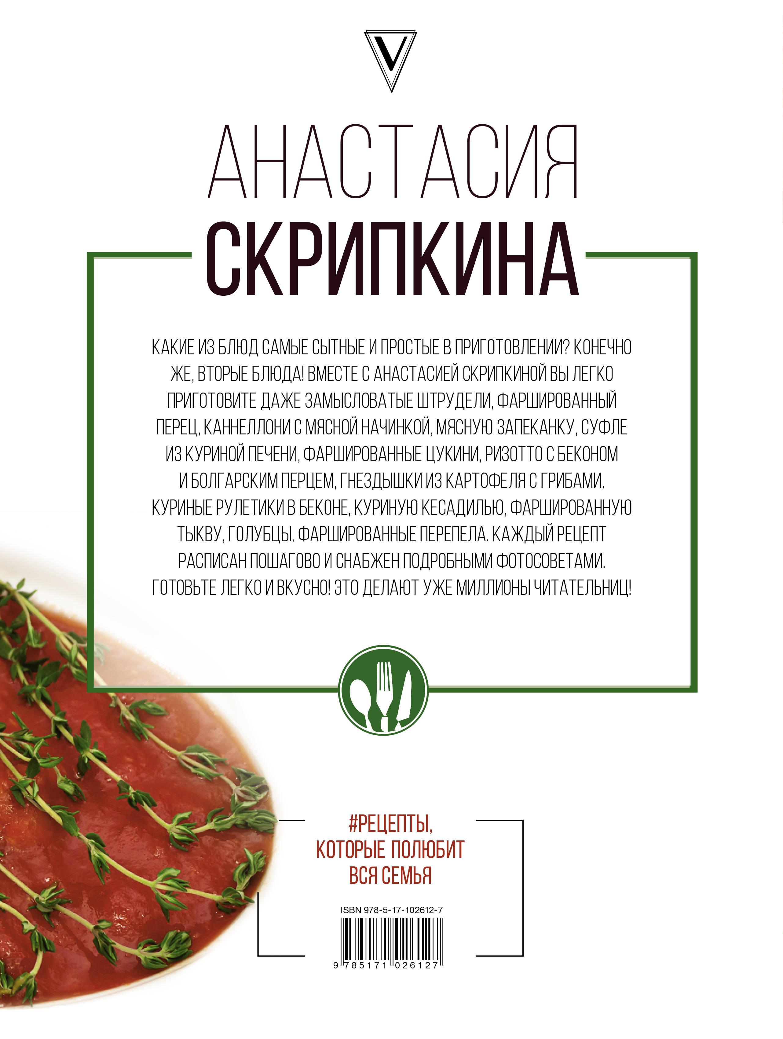 Книга #Рецепты, которые полюбит вся семья. Вторые блюда. Анастасия Скрипкина