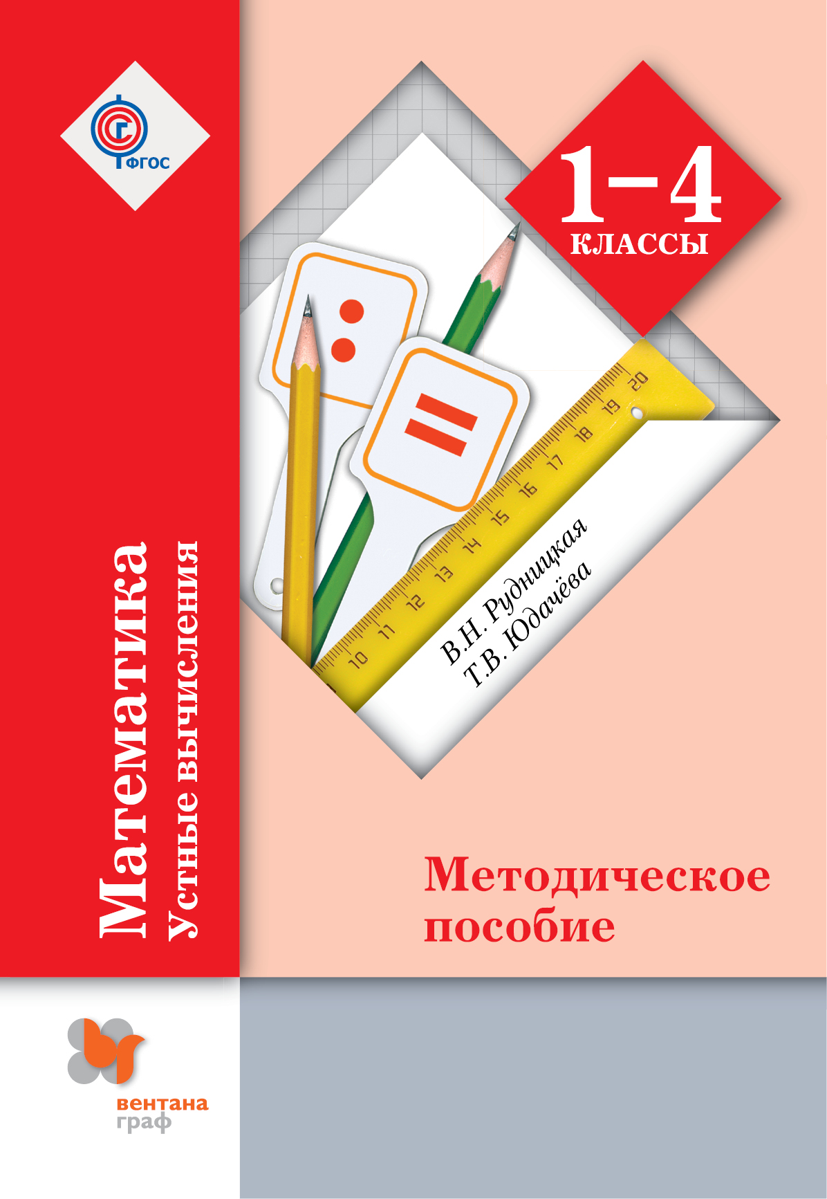 Фото - В. Н. Рудницкая, Т. В. Юдачева Математика. 1-4 классы. Устные вычисления. Методические рекомендации в н рудницкая т в юдачева математика 4