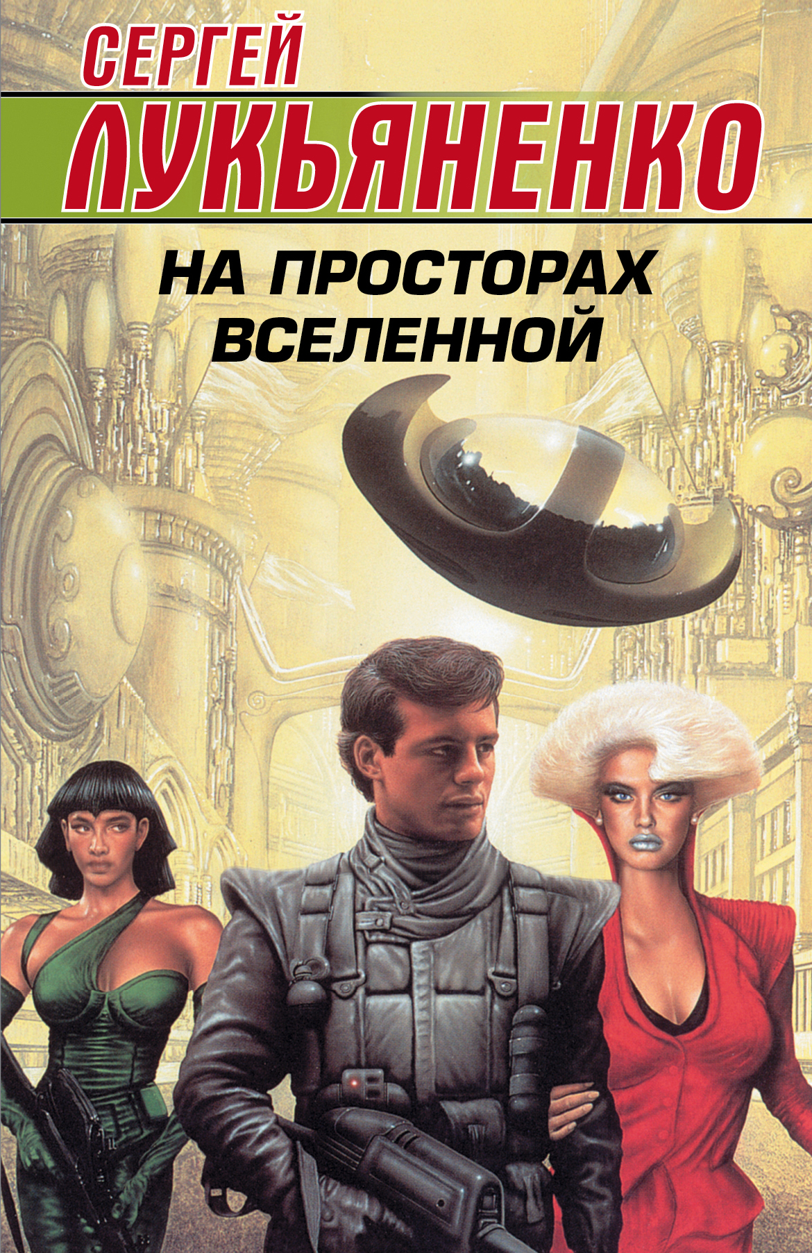 Сергей Лукьяненко На просторах Вселенной (комплект из 4 книг)