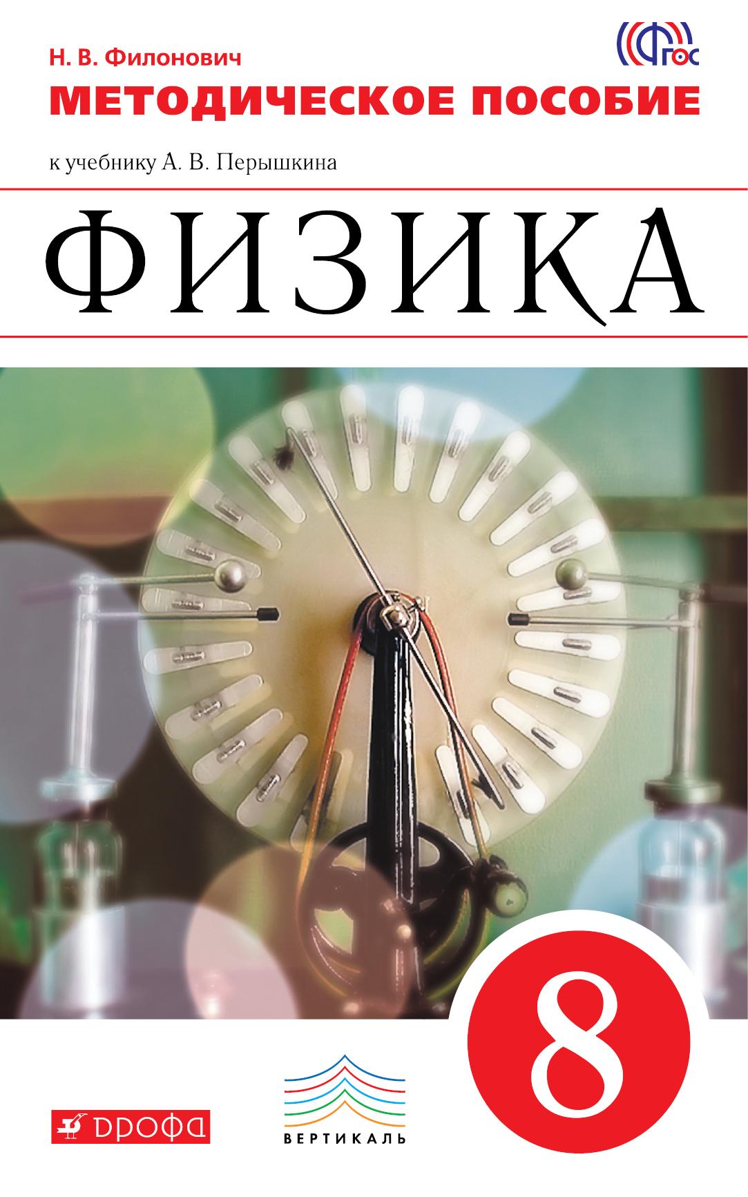Н. В. Филонович Физика. 8 класс. Методическое пособие н в филонович физика 8 класс методическое пособие isbn 978 5 358 19568 4